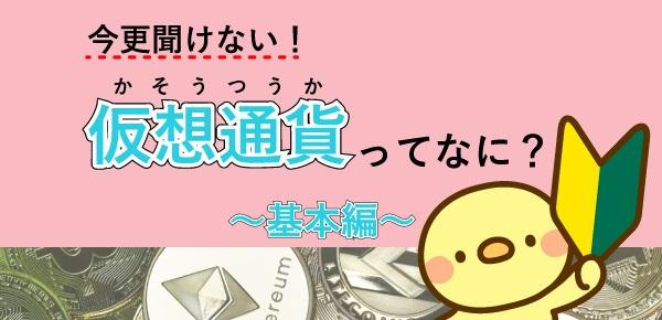 ヒヨコが仮想通貨の基本について学ぶ