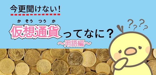 ヒヨコが仮想通貨の用語に立ち向かう
