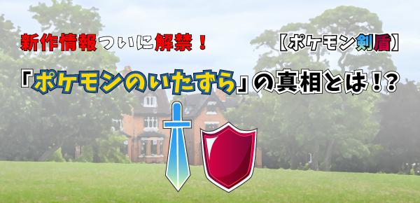 ポケモン剣盾】新作情報!ついに解禁「ネギガナイト」!!進化前
