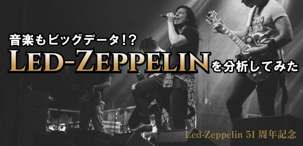 Led Zeppelinのバンド画像