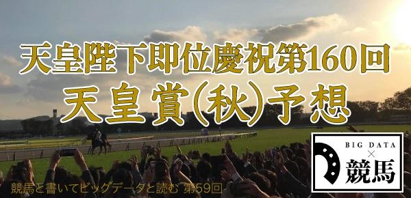 天皇賞(秋)競馬