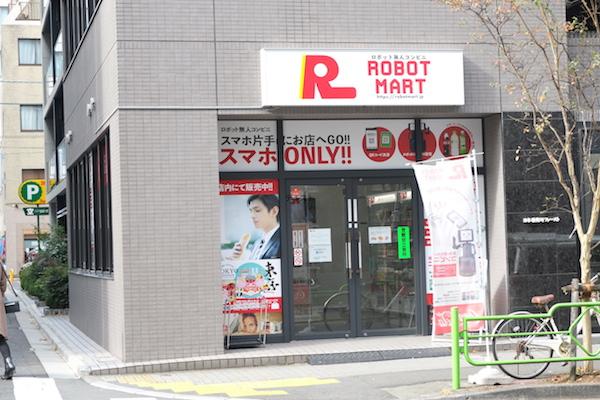 無人コンビニロボットマート外観