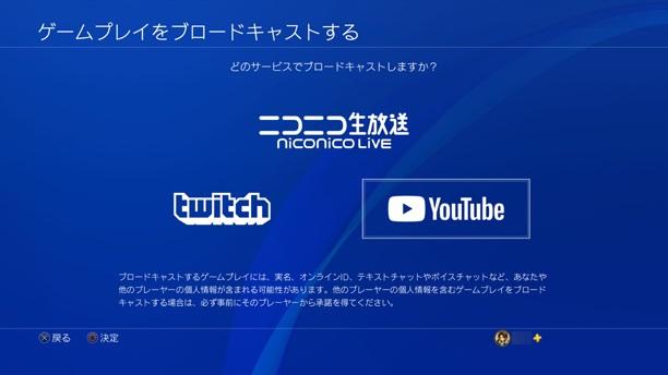 PS4でのライブ配信設定画面