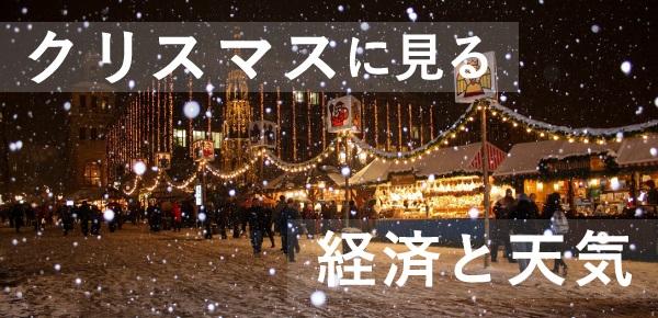 クリスマスからみる経済効果とホワイトクリスマスの定義