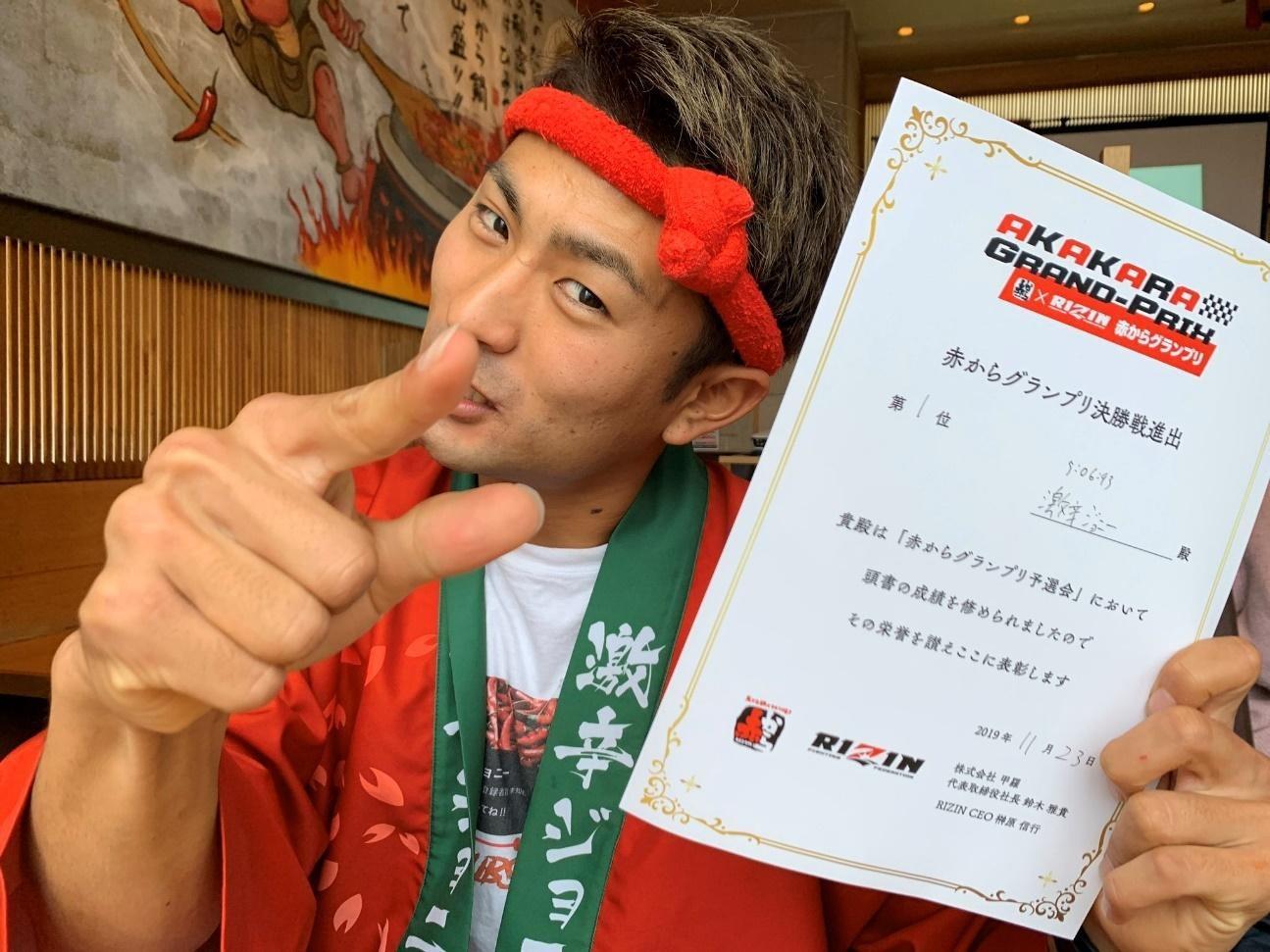 赤からグランプリで優勝した激辛ジョニーさん