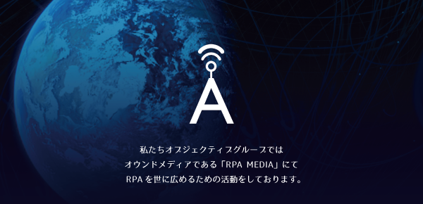 RPA MEDIAについて
