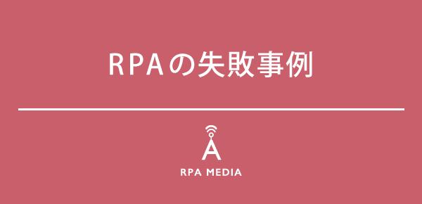 RPAの失敗事例