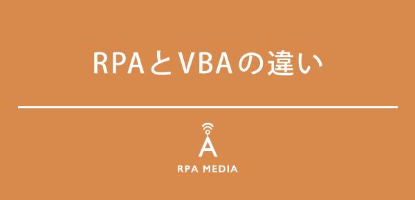 RPAとVBAとの違い