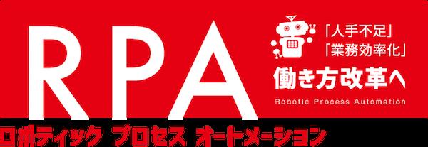 RPAロボティックプロセスオートメーション