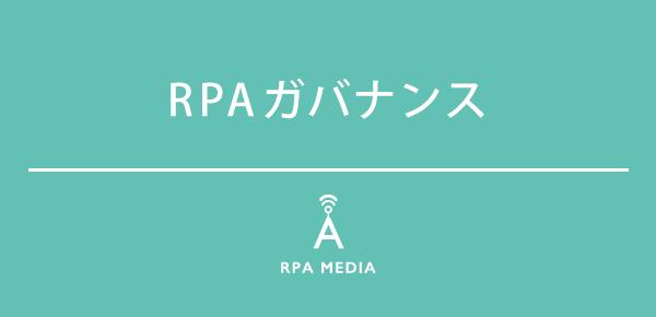 RPAガバナンス