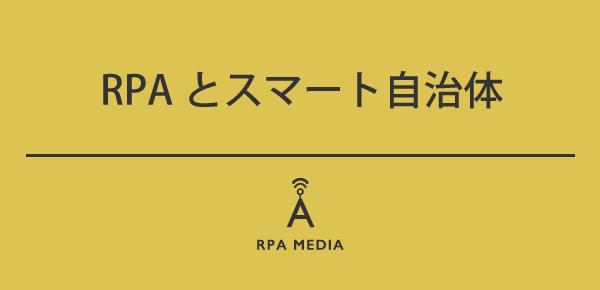 RPAとスマート自治体について